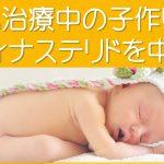 AGA治療中の子作りはプロペシア中止