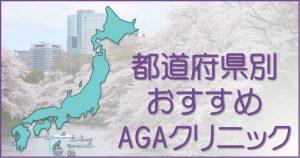 都道府県別おすすめAGAクリニック