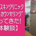 AGAスキンクリニック体験談TOP