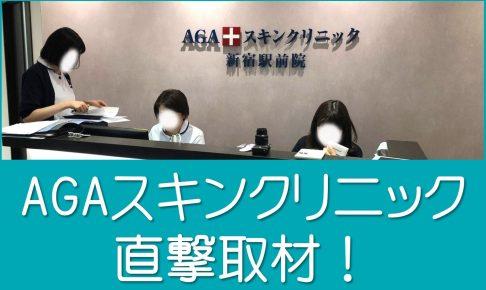 AGAスキンクリニック直撃取材