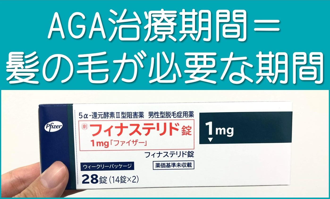 AGA治療期間は