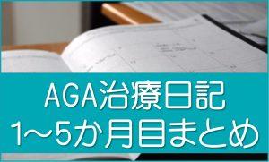 AGA治療日記まとめ