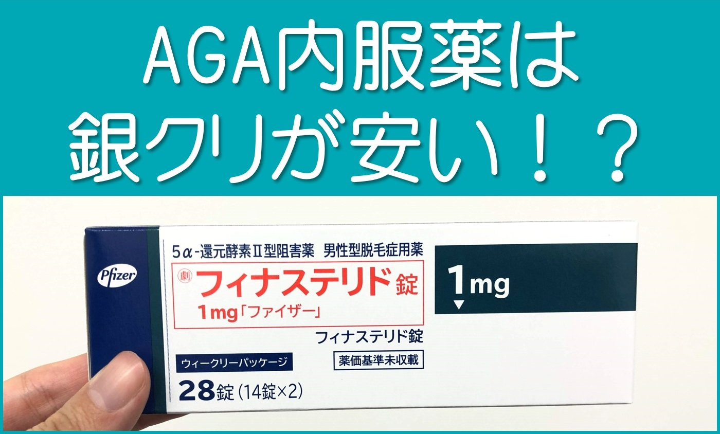 AGA治療薬は銀クリが安い