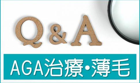 AGA治療・薄毛Q&A