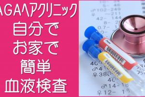 AGAヘアクリニック血液検査