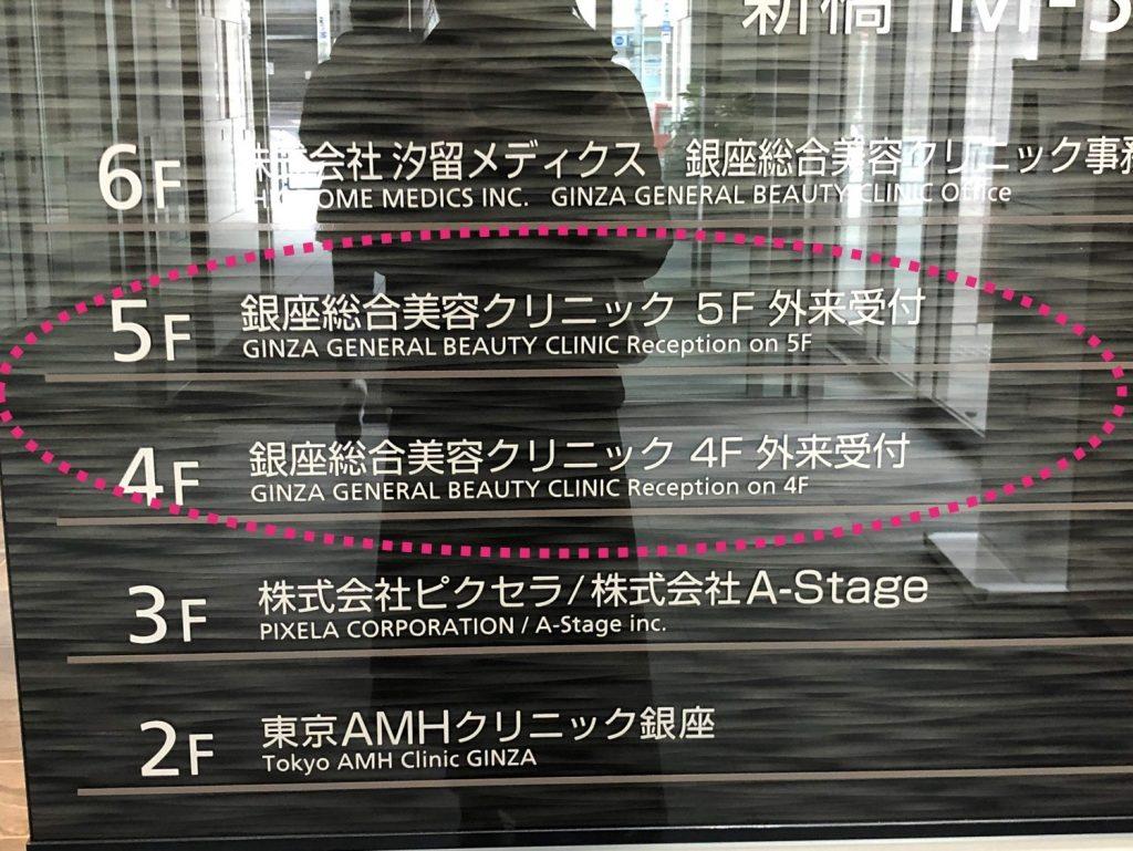 銀クリへの行き方6。銀クリは4階と5階