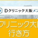Dクリニック大阪 アクセス