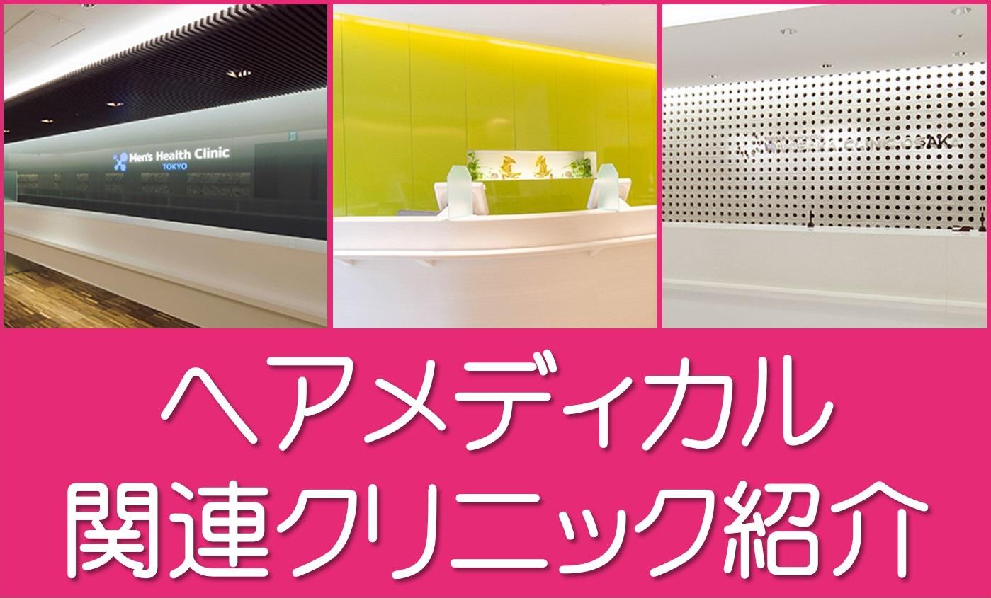 ヘアメディカル東京・名古屋・大阪・福岡