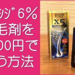 リアップより効果が高い発毛剤を安く買う方法