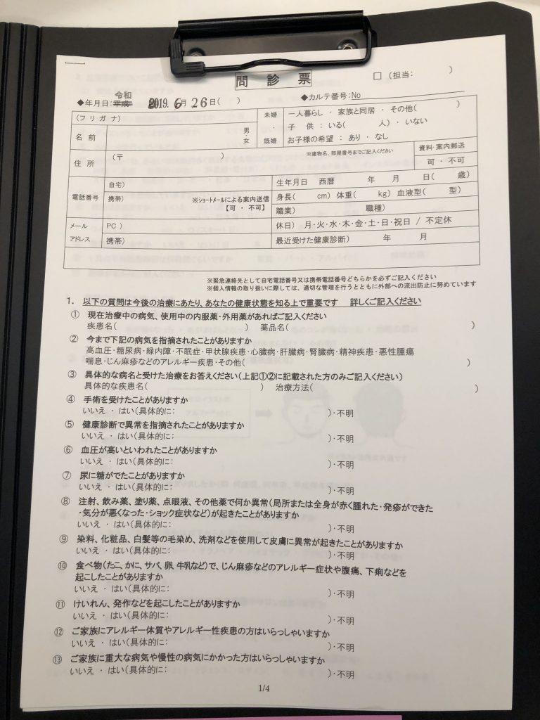 Dクリニック東京の問診票
