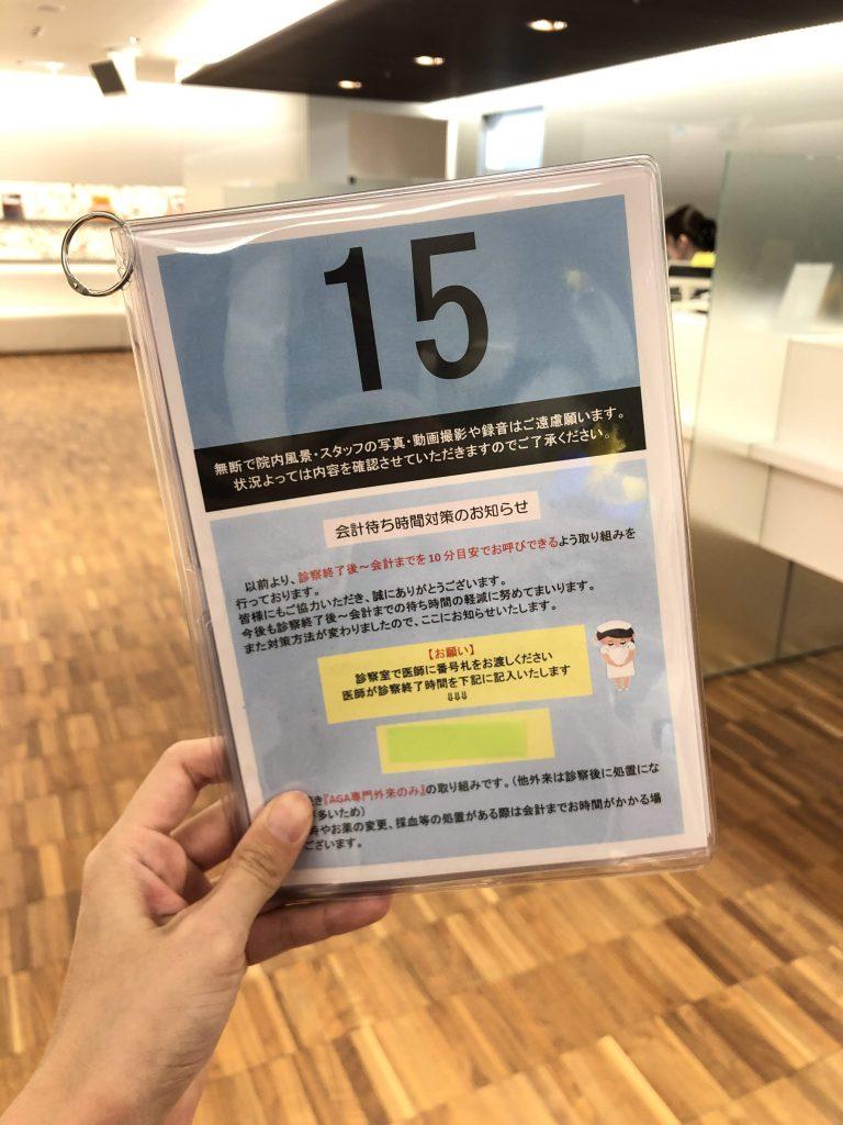 Dクリニック東京の番号札