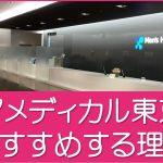 ヘアメディカル東京をおすすめする理由
