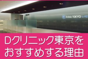 Dクリニック東京をおすすめする理由