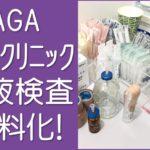 AGAスキンクリニック血液検査無料