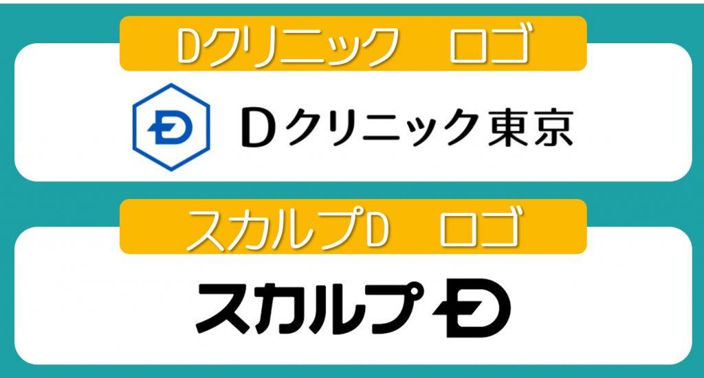 DクリニックのロゴとスカルプDのロゴ