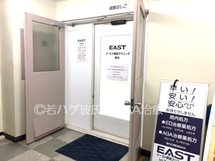 イースト駅前クリニック横浜