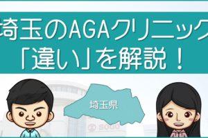 埼玉のAGA治療クリニック違いを解説