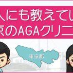 東京のAGA治療クリニック