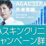 AGAスキンクリニックキャンペーン詳細