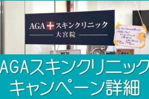 AGAスキンクリニックキャンペーン