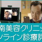 湘南美容のAGAオンライン診療
