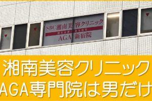 湘南美容クリニック新宿・仙台・名古屋・大阪・福岡