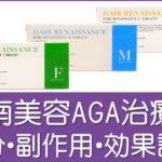 湘南美容クリニックAGA治療薬成分・副作用・効果詳細