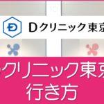 Dクリニック東京のアクセス