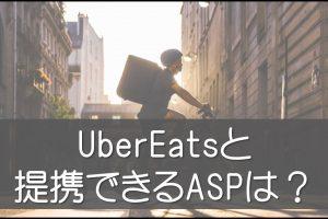 UberEatsウーバーイーツ