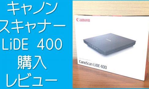 CanoScan LiDE 400 CANOSCANLIDE400
