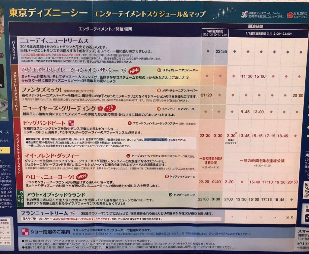 ニューイヤーズイブTODAY2018-2019