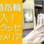 シャネルの指輪購入。マトラッセvsカメリア