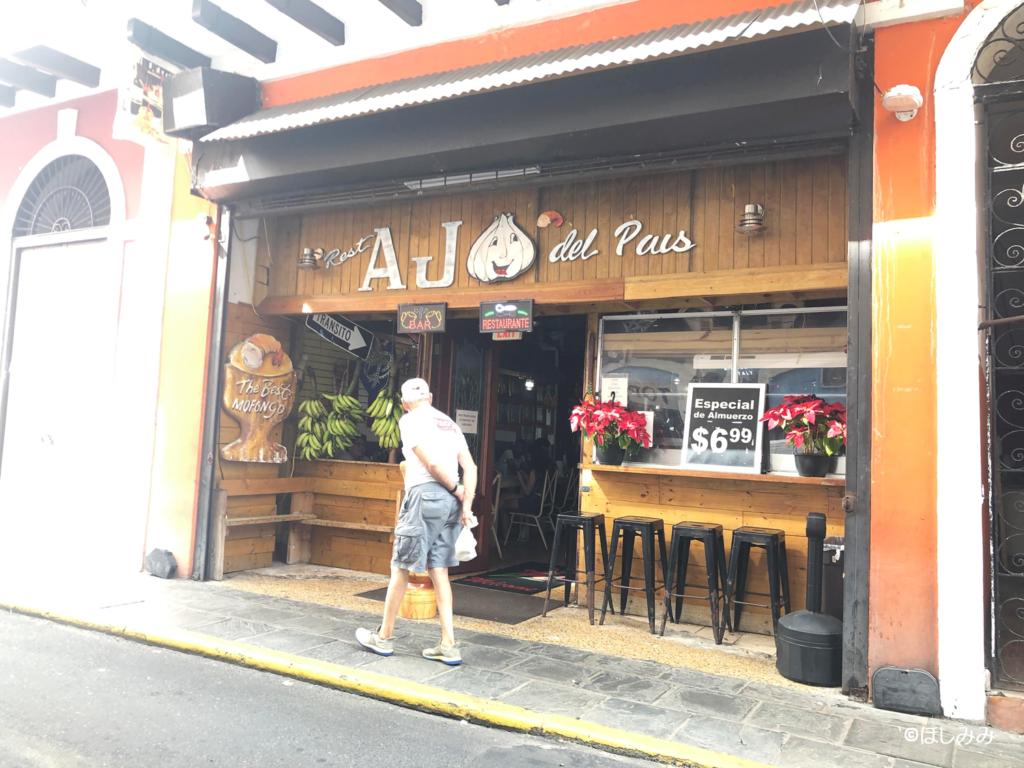 プエルトリコ料理のお店