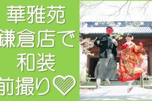 華雅苑鎌倉で和装前撮り