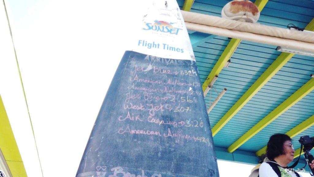 飛行機の着陸時刻が書かれたサーフボード