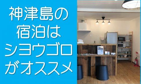 神津島の宿泊はシヨウゴロ