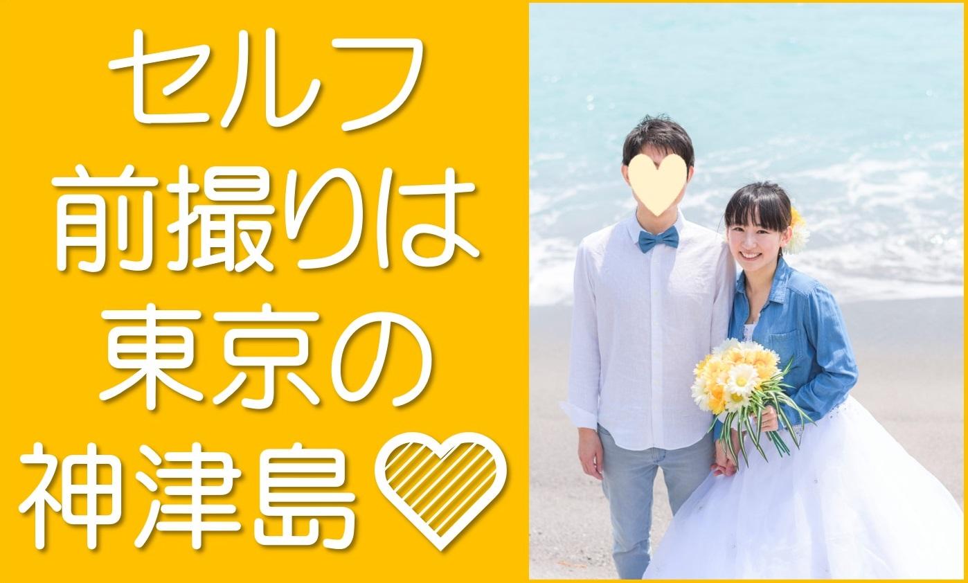 セルフ前撮りは神津島で