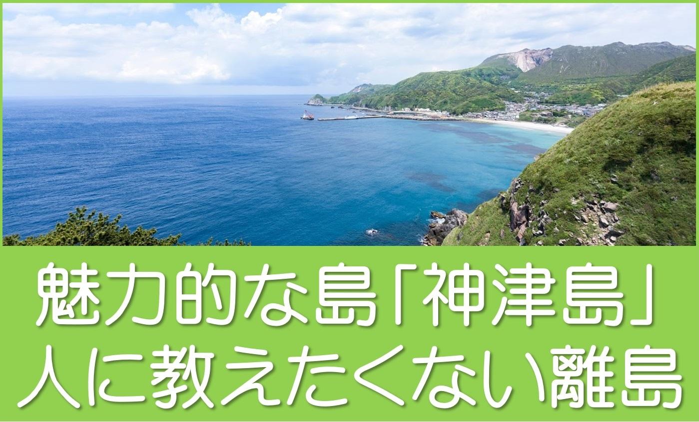 ゴールデンウィークは神津島へ