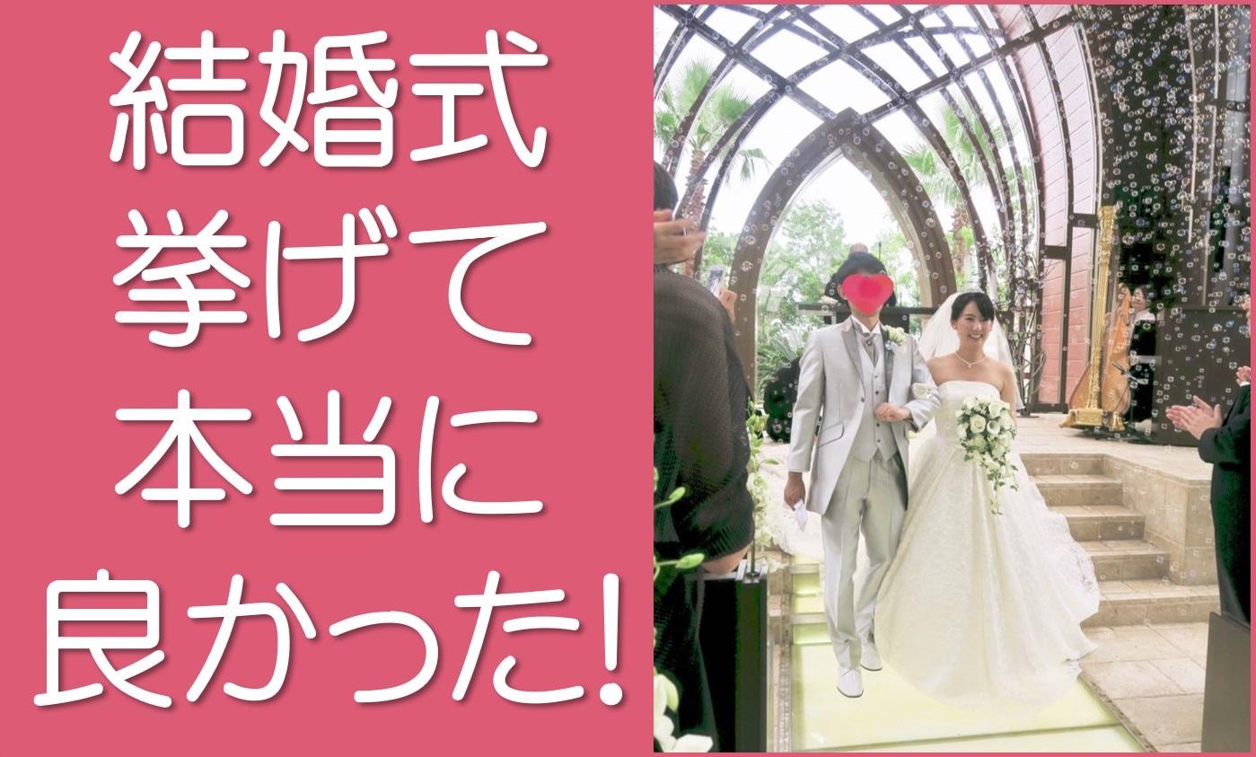 シェラトングランデ東京ベイで結婚式