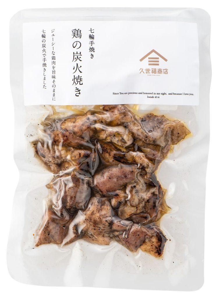 久世福商店鶏の炭火焼き