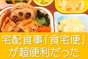 宅配食事「食宅便」の味・メニューは?
