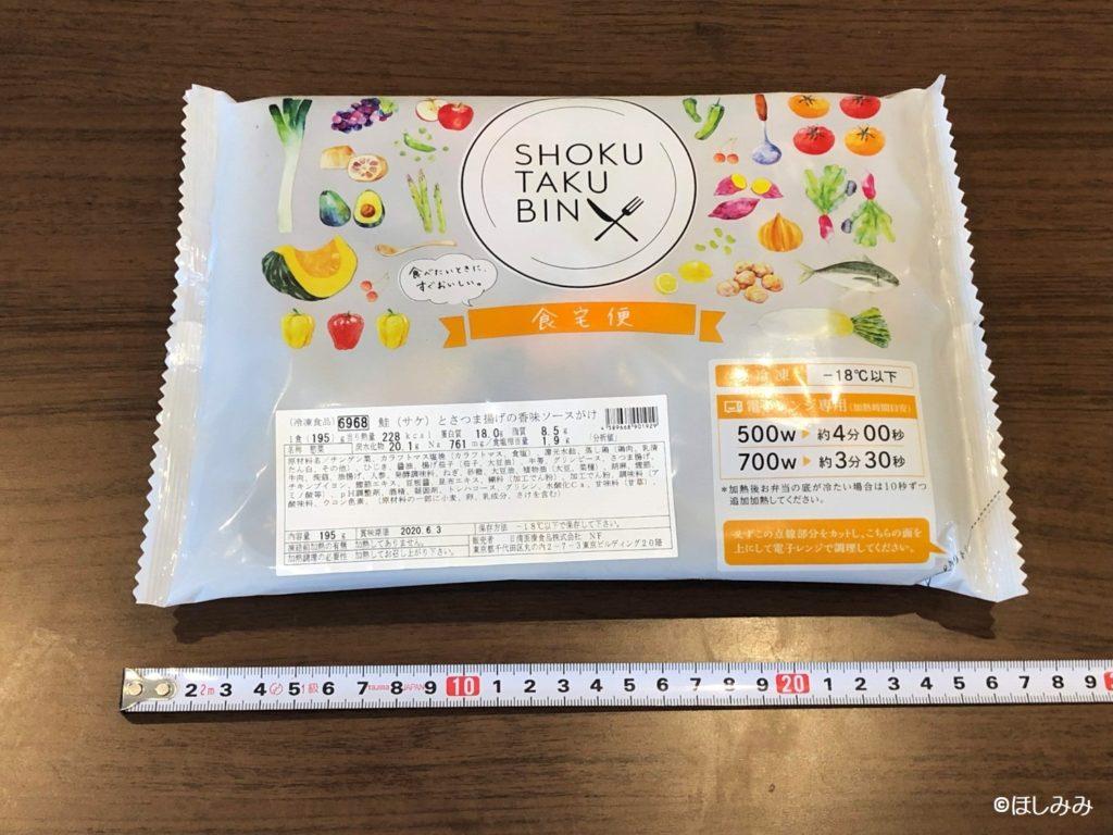 食宅便個包装のサイズ