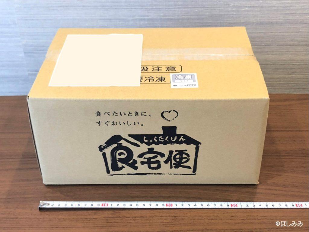 食宅便が届く箱のサイズ説明