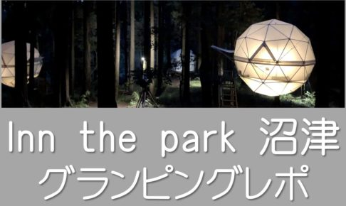 inn the park バチェラー3静岡ロケ地TOP