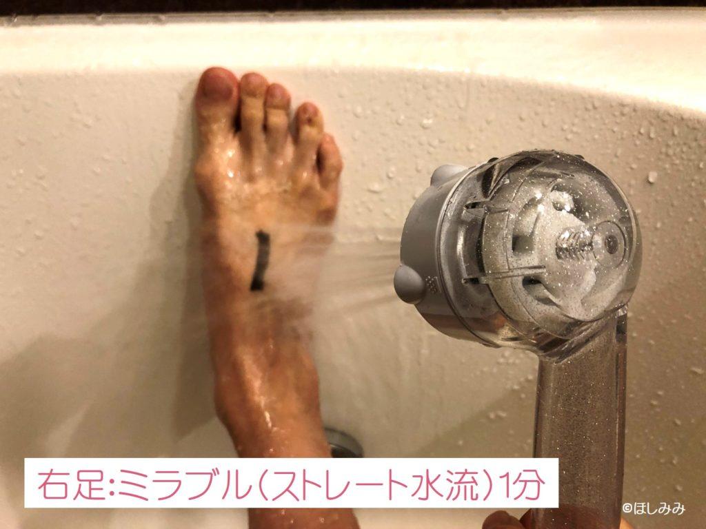 油性マジックが塗られた足にミラブルを当てる