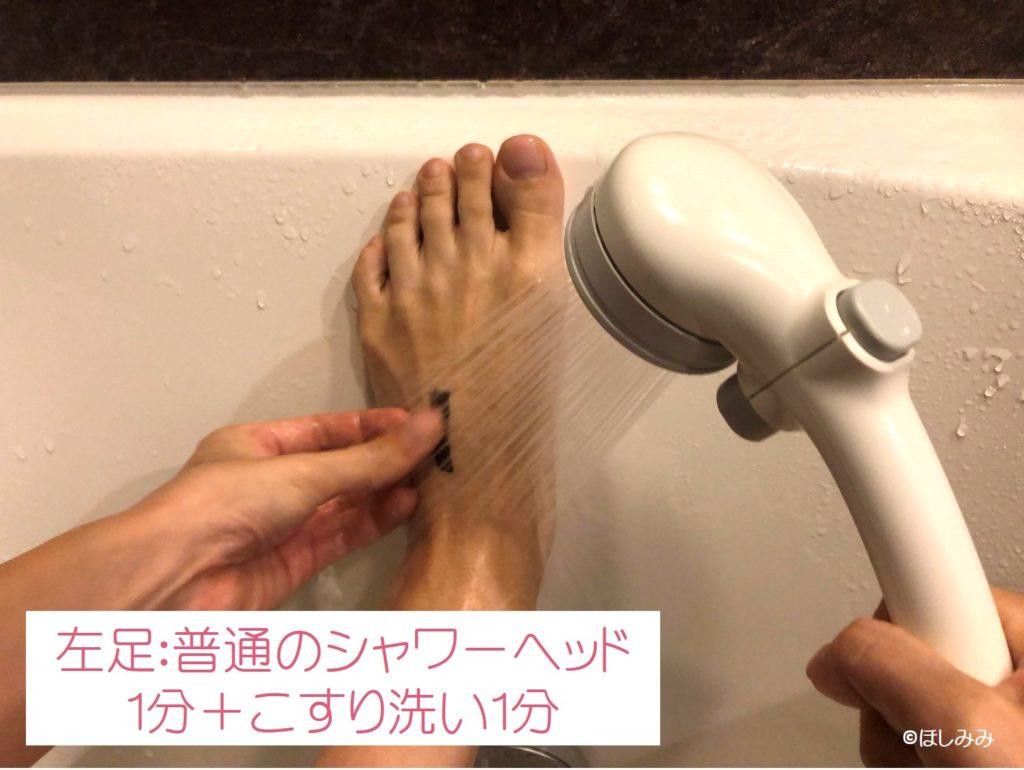 左足は普通のシャワーヘットでこすり洗い