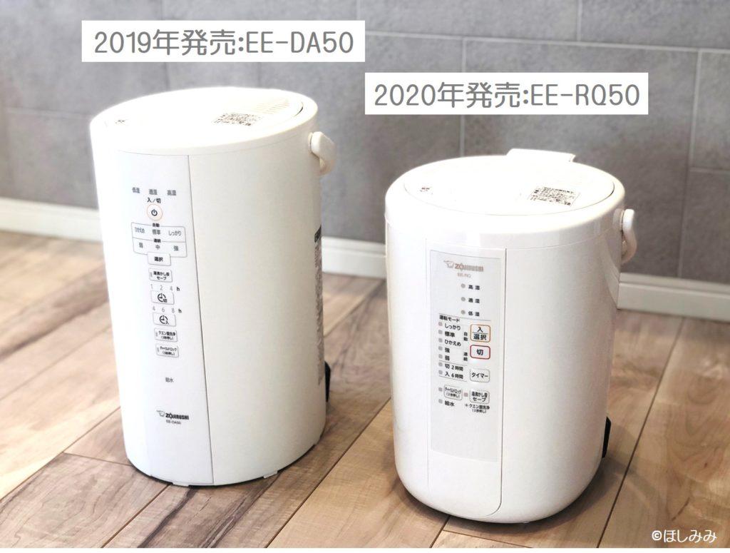 2020年発売EE-RQ50