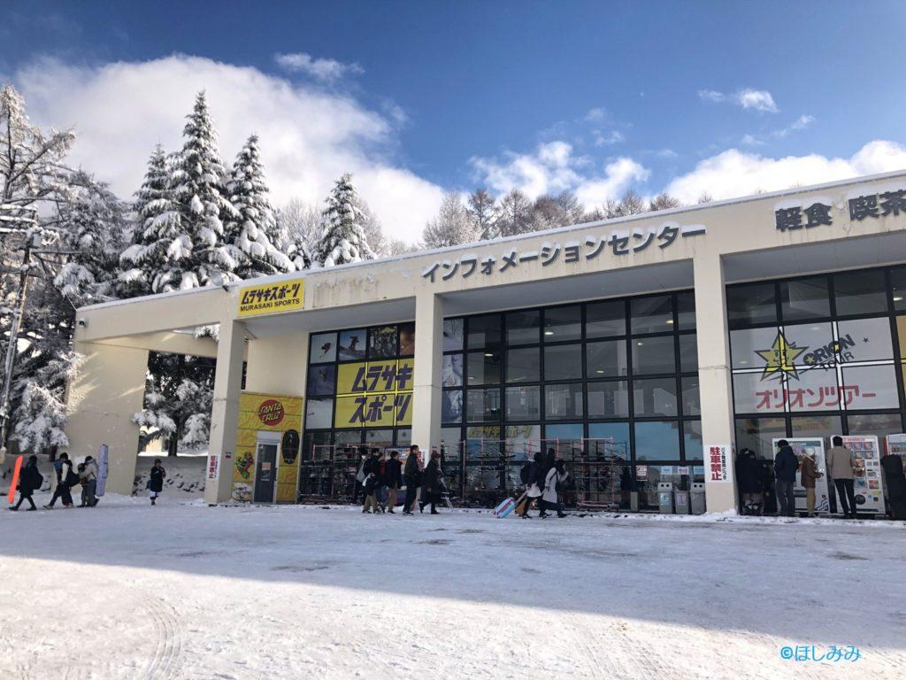 竜王スキーパークバスターミナル
