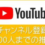 youtubeチャンネル登録1000人まで
