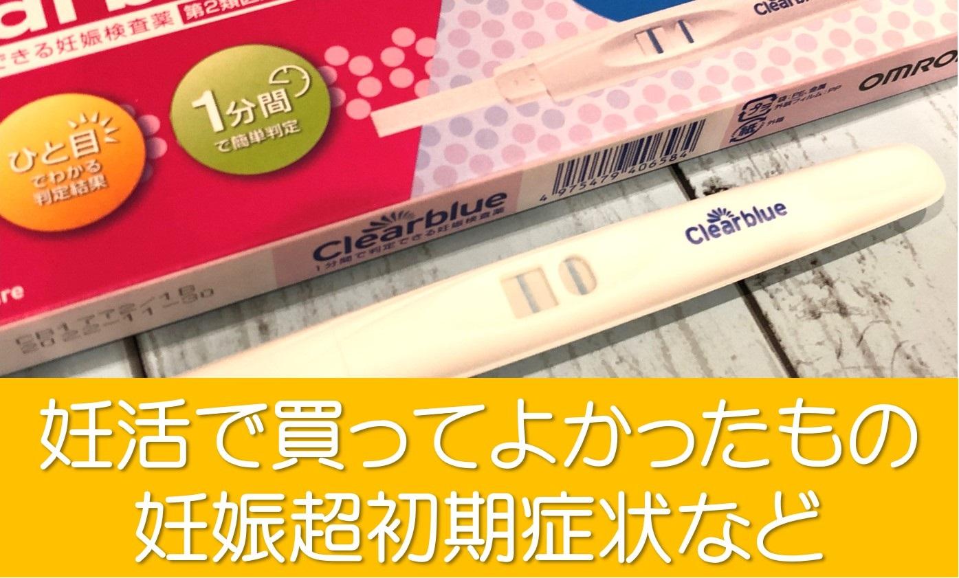 妊娠超初期 排卵検査薬